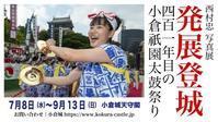 小倉祇園太鼓写真展を開催します - ライカとボクと、時々、ニコン。