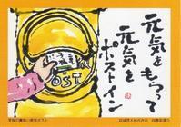 幸福の黄色いポスト「元気をもらって元気をポストイン」 - ムッチャンの絵手紙日記