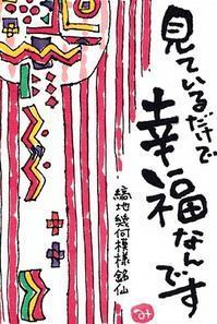 東京博物館きもの展 - きゅうママの絵手紙の小部屋