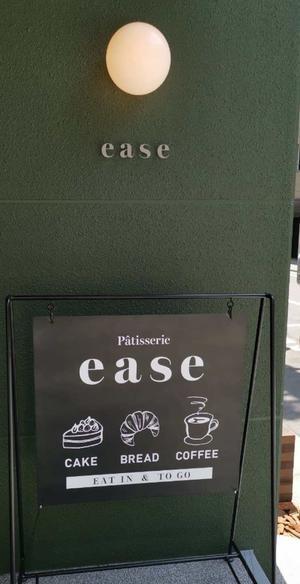 easeがeasyに行ける場所にオープン! - パンある日記(仮)@この世にパンがある限り。