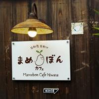 美波の古民家イタリアン🇮🇹まめぼんカフェ - mama-koto