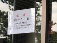 梅雨の晴れ間(2020/07/02) - まるさん徒歩PHOTO 4:SLやまぐち号・山風景など…。 (2018.10.9~)