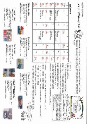 戸板児童館 夏休みのお知らせ - 戸板児童館ブログ