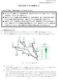 【アオコ情報(No.5)】 - ぴゅあちゃんの部屋