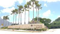 Tsubaki Tower Guamとのコラボができあがるまで。グアムを尊重しようとするホテル - 寅ママのグアム生活(4人と3匹)-てげてげにグアム生活ー
