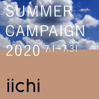 ハンドメイドサイトのIICHサマーキャンペーンが開催中 - nazunaニッキ