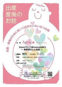 募集中〜!7/22(水)ZoomでいっぽmamaGAKU~助産師さんとお話~ - 桂つどいの広場「いっぽ」 Ippo in Katsura