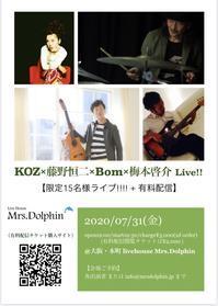 7/31(金)限定15名ライブ+有料配信‼️ - singer KOZ ポツリ唄う・・・