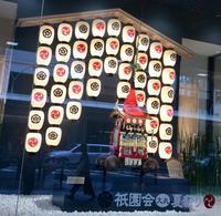 2020 京の夏。 - 京都 LA POMME ◆ シンプルビューティー
