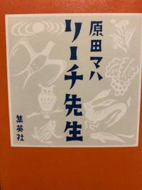 「リーチ先生」(読書no.348) - 空のように、海のように♪