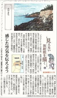 「見えない放射能を描く」感じた空気を伝えよう① / ふくしまの10年 東京新聞 - 瀬戸の風