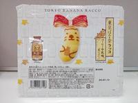 東京ばな奈ラッコ コーヒー牛乳味、「見ぃつけたっ」 - いつの間にか20年