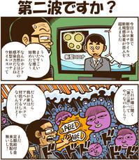 【新型コロナ】第二波ですか? - 戯画漫録