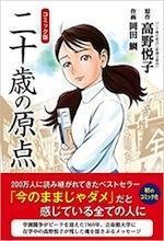 『コミック版 二十歳の原点』(本) - 竹林軒出張所