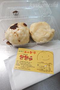 【名古屋市中区】台湾の焼き包子包包亭4 - クイコ飯-2