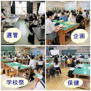 7/3 委員会・代表者会 - 附中NOW 令和より