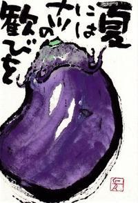 水ナス・夏の歓び - 北川ふぅふぅの「赤鬼と青鬼のダンゴ」~絵てがみのある暮らし~