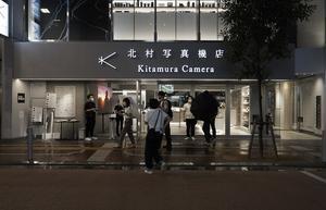 新規OPEN ~北村写真機店~ - saruyamaの沼探検Ⅱ(パート2)