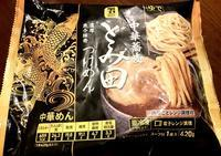 夜遅くのつけ麺…。「とみ田」(セブンイレブン) - よく飲むオバチャン☆本日のメニュー