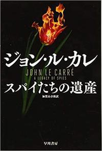 頭は悪くてもミステリは好きだ「スパイたちの遺産」(ジョン・ル・カレ) - 梟通信~ホンの戯言