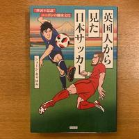ショーン・キャロル「英国人から見た日本サッカー」 - 湘南☆浪漫