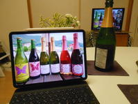 奥野田ズーム会議。6月27日(土)ワイン編。泡です!その1 - のび丸亭の「奥様ごはんですよ」日本ワインと日々の料理