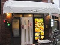 あさひ 立花店(兵庫・立花) - さんころのにっき