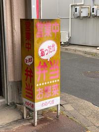 デカ盛り唐揚げ弁当 第24弾 (新潟編) - 麹町行政法務事務所