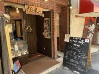 石橋阪大前のかつ専門店「かつれつ亭」 - C級呑兵衛の絶好調な千鳥足