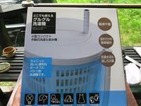どこでも使えるグルグル洗濯機 - 月の光 高原の風 かなのブログ