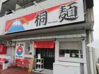 【限定】冷桐2号@桐麺三津屋本店 - 黒帽子日記2