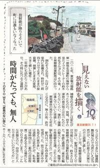 「見えない放射能を描く」時間が経っても、無人 ② / ふくしまの10年 東京新聞 - 瀬戸の風