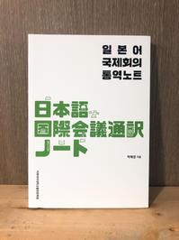 韓国語の翻訳・通訳に役立つ本を購入しました! - ぶろぐ