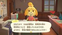 【Switch】「あつ森」7/3アップデート!素潜りと「海の幸」が実装!! - ゲームに漫画、時々看護師
