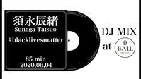 須永辰緒 / #blacklivesmatter at Shibuya CLUB BALL 2020,06,04を7月4日に音楽歳時記 - 鴎庵