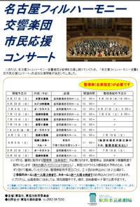 7/19 金管十重奏@東海市芸術劇場 🎺 - ヒロシのCD部屋