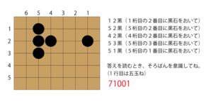 囲碁4649 - ぶれいんずSCのブログ