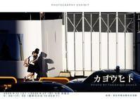 ★写真展やります!!〔2020.9.12(土)~9.27(日) 高松市庵治観光交流館〕 - 一写入魂