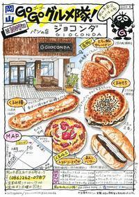 パンの店ジョコンダ - 岡山・Go Go グルメ隊!!