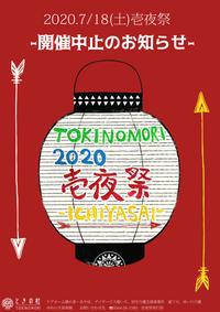 2020年壱夜祭開催中止のお知らせ - ときの杜『散策日誌』(穂の香・あや音・燈いろ・ゆめのき保育園)