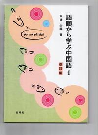 【カルチャーセンター中国語講座】テキスト活用法 - 大塚婉嬢-中国語と書のある暮らし‐