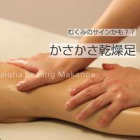 かさかさ乾燥足【むくみケア】 - aloha healing Makanoe