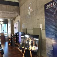 AQUMA II 実機試聴展示会 - 田園 でらいと