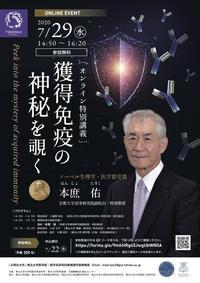 本庶佑先生オンライン特別講義 - 大隅典子の仙台通信
