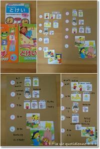 【ハンドメイド】私、力作の(笑)行動が遅い3歳王子への特製時間割表! - 素敵な日々ログ+ la vie quotidienne +