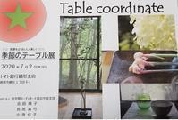 トマト銀行テーブル展のご案内 - マユールのひとりごと