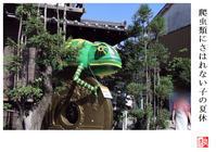 爬虫類にさはれない子の夏休 - 風と光の散歩道、有希編2a