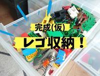 *\完成(仮)/レゴ収納~!* - ~暮らしのヒラメキ~