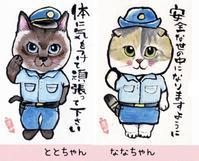 警官ななととちゃん傘トラ猫ちゃん - まゆみのお絵描き絵手紙