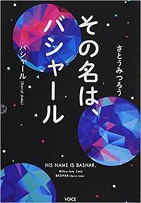 『その名は、バシャール』さとうみつろう×バシャール - 天井桟敷ノ映像庫ト書庫